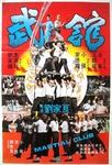 MartialClub+1981-65-t