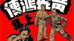story of wong fei hung